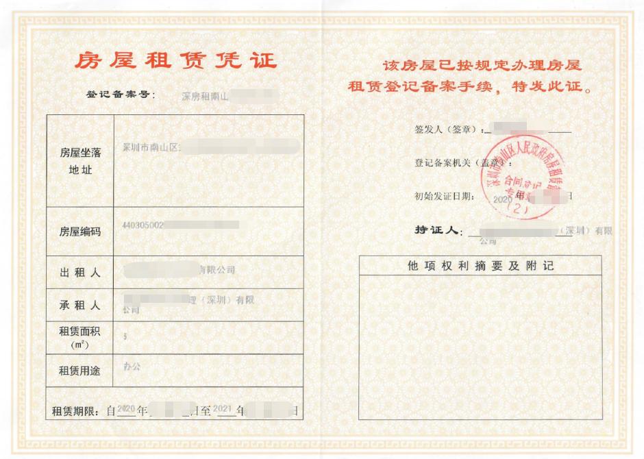 红本租赁凭证办理流程
